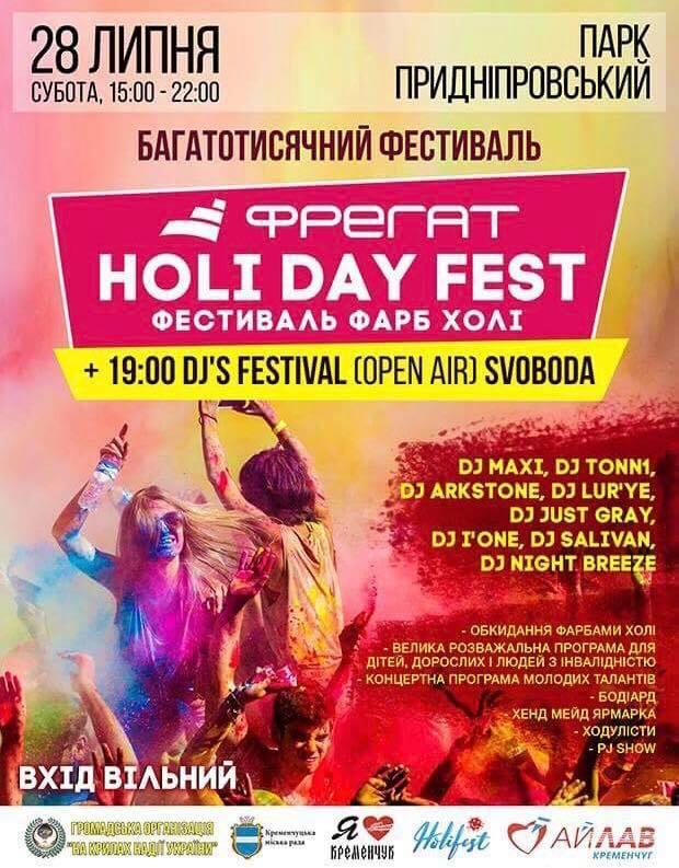 Встречайте Holi Day Fest с красками Холи в Кременчуге!