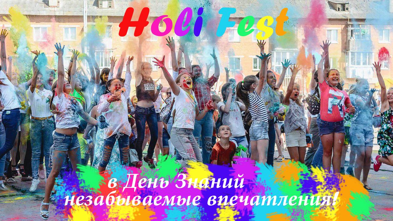 Holi Fest в День Знаний