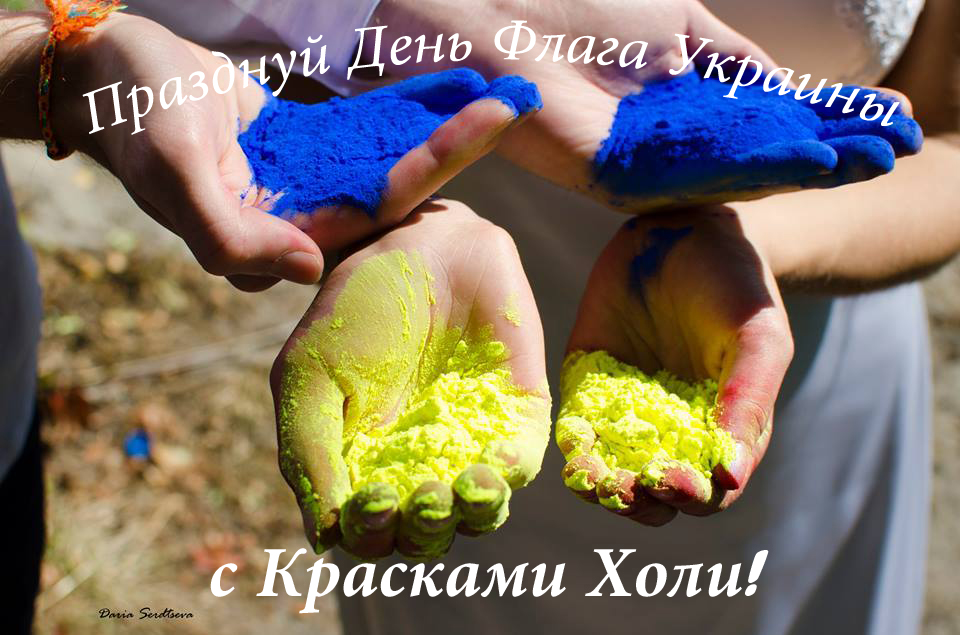 Holi Fest ко Дню Флага Украины