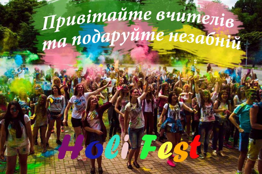 Незабутній Holi Fest до Дня вчителя