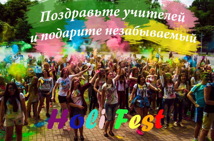 Незабываемый Holi Fest ко Дню учителя